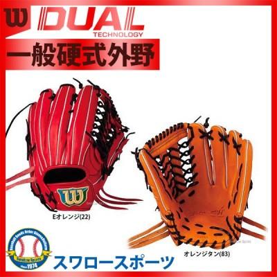 送料無料 ウィルソン 硬式用 グローブ グラブ Wilson Staff DUAL 外野手用 D7W WTAHWED7Wx 硬