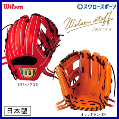 ウィルソン 硬式用 グローブ グラブ Wilson Staff DUAL 内野手用 DOH WTAHWEDOH 右投げ用