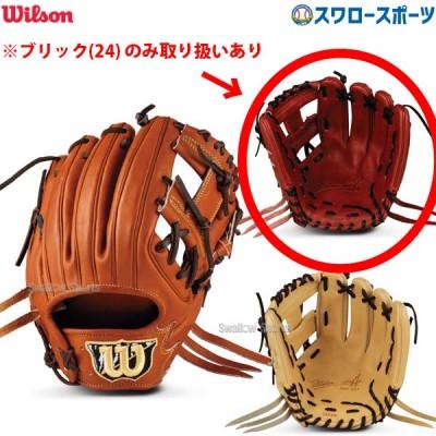 【即日出荷】 送料無料 ウィルソン wilson 硬式グローブ グラブ Wilson Staff ウィルソンスタッフ DUAL デュアル 内野 内野手用 DO型 サイズ8 WTAHWGDOH