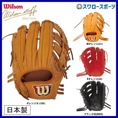 【即日出荷】  送料無料 ウィルソン 硬式グローブ グラブ Wilson staff DUAL(デュアル) 外野用 外野手用 WTAHWQD8Dx