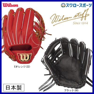 ウィルソン 硬式 グローブ グラブ Wilson Staff 内野手用 右投げ用 WTAHWR49H