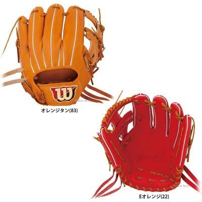 ウィルソン 硬式 グローブ グラブ Wilson Staff 内野手用 右投げ用 WTAHWR4YH