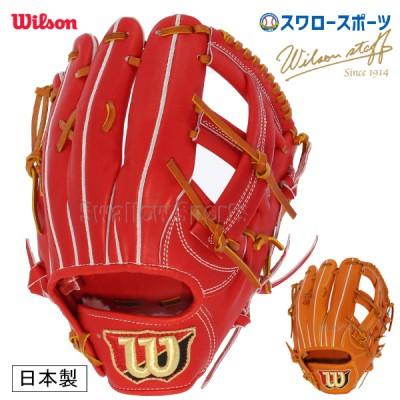 ウィルソン 硬式 グローブ グラブ Wilson Staff 内野手用 右投げ用 WTAHWR59T