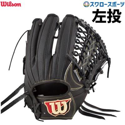 ウィルソン 硬式 グラブ Wilson Staff DUAL 外野手用 WTAHWRD7Fx