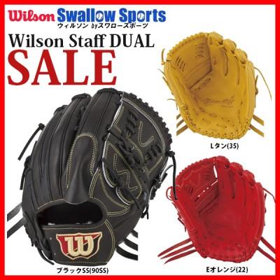 ウィルソン 硬式 グラブ Wilson Staff DUAL 投手用 WTAHWRDPPx