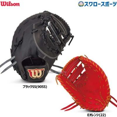 ウィルソン 硬式 ファーストミット Wilson Staff ウィルソンスタッフ 一塁手用 39型 WTAHWS39Wx ウイルソン
