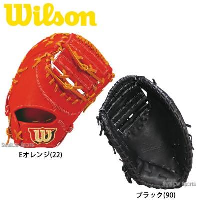 【即日出荷】 送料無料 ウィルソン 硬式 ファーストミット Wilson Staff 一塁手用 3F型 WTAHWS3FZx