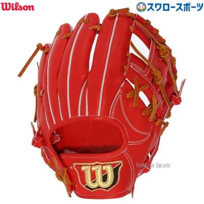 【即日出荷】 送料無料 ウィルソン 硬式 スタッフ グローブ グラブ Wilson Staff 内野手用 WTAHWS69H