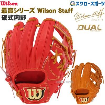 ウィルソン 硬式用 グローブ グラブ Wilson Staff ウィルソンスタッフ DUAL デュアル 内野手用 D6型 WTAHWSD6H ウイルソン