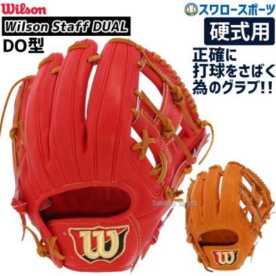ウィルソン 硬式用 グローブ グラブ Wilson Staff ウィルソンスタッフ DUAL デュアル 内野手用 DO型 WTAHWSDOH ウイルソン