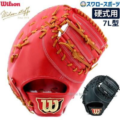 ウィルソン 硬式用 硬式 Wilson Staff ウィルソンスタッフ ファーストミット 一塁手用 7L型 WTAHWT7LZ ウイルソン