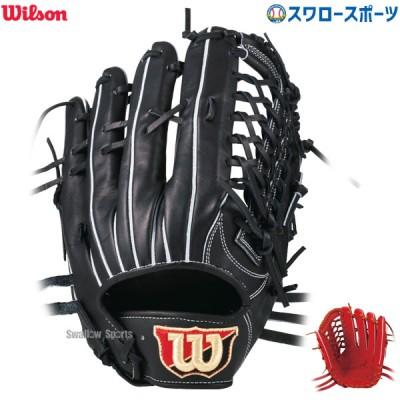 送料無料 ウィルソン 硬式グローブ 硬式 グラブ Wilson Staff 外野手用 外野用 外野 8W型 WTAHWT8WG