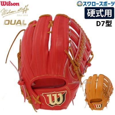 送料無料 ウィルソン 硬式グローブ グラブ Wilson Staff DUAL デュアル 外野手用 外野用 D7型 WTAHWTD7T