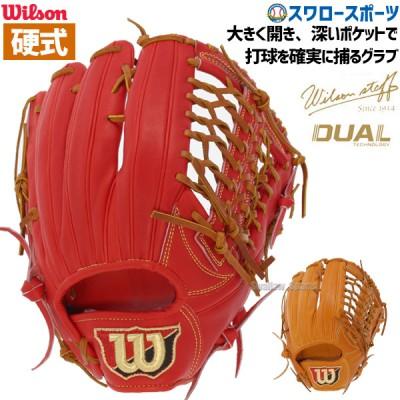 送料無料 ウィルソン 硬式グローブ 硬式 グラブ Wilson Staff DUAL デュアル 外野手用 外野用 D8型 WTAHWTD8G