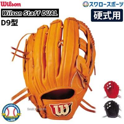 送料無料 ウィルソン 硬式グローブ 硬式 グラブ Wilson Staff DUAL デュアル 外野手用 外野用 D9型 WTAHWTD9D