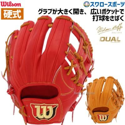 ウィルソン 硬式グローブ 硬式 グラブ Wilson Staff ウィルソンスタッフ DUAL デュアル 内野手用 DK型 WTAHWTDKH ウイルソン