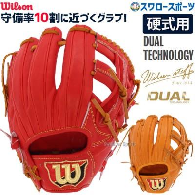 ウィルソン 硬式グローブ 硬式 グラブ Wilson Staff ウィルソンスタッフ DUAL デュアル 内野手用 DS型 WTAHWTDST ウイルソン
