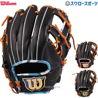 【即日出荷】 送料無料 ウィルソン wilson 軟式用 グローブ グラブ D-MAX color 内野手用 5W型 WTARDF5WH