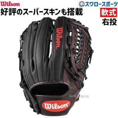 【即日出荷】 ウィルソン 軟式 グローブ グラブ D-MAX DUAL Dマックス デュアル 33型 ピッチャー 投手用 WTARDH33P wilson