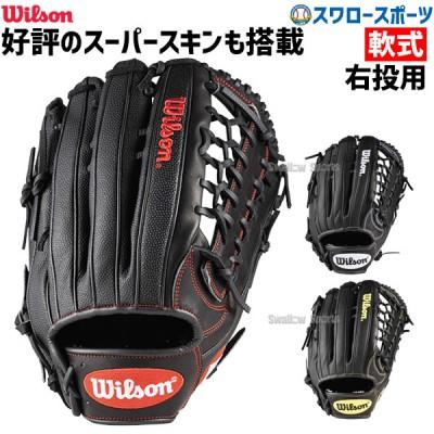 【即日出荷】 ウィルソン 軟式 グローブ グラブ D-MAX DUAL Dマックス デュアル 92型 内野 外野 外野手用 WTWTARDH92P wilson