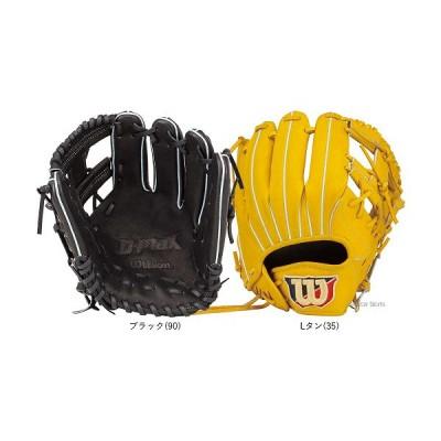 ウィルソン ユース用グラブ D-MAX 内野手用 WTARDQ6JH グローブ 野球用品 スワロースポーツ