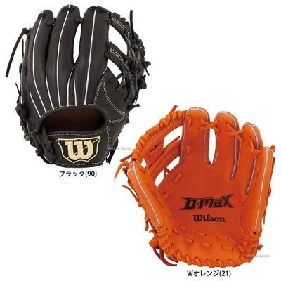【即日出荷】 ウィルソン 軟式 グラブ D-MAX 内野手用 右投げ用 WTARDR69H