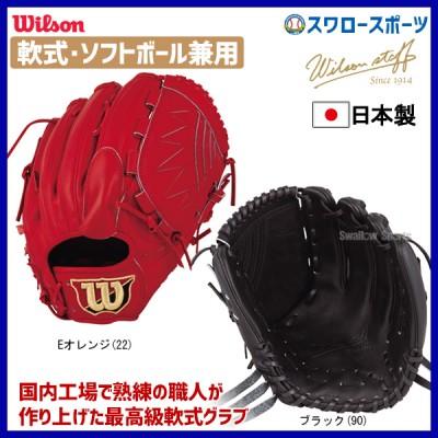 【即日出荷】 ウィルソン 軟式用 グローブ グラブ Wilson Staff ウィルソンスタッフ DUAL デュアル 投手用 WTARWSD1B ウイルソン