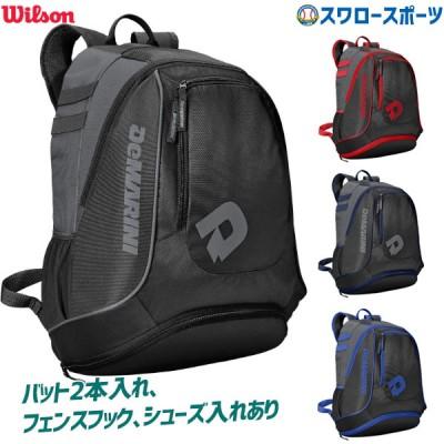 【即日出荷】  ウィルソン ディマリニ DEMARINI 限定 バッグパック バッグ SABOTAGE WTD9411 ウイルソン
