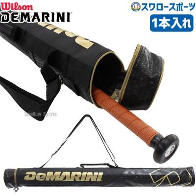 ウィルソン バットケース ディマリニ 1本入れ (ソフトボールバット2本入可) WTDXBA11G wilson
