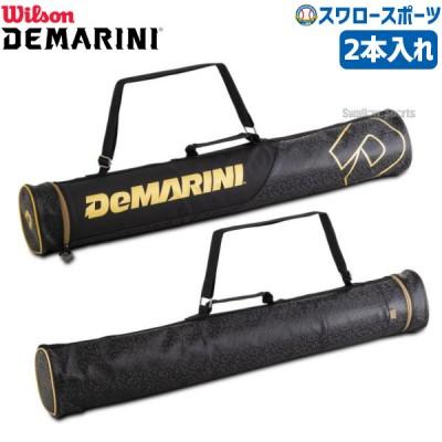ウィルソン バットケース ディマリニ 2本入れ (ソフトボールバット3本入可) WTDXBA12G wilson