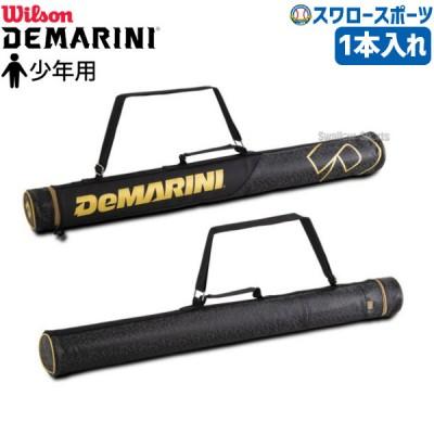 ウィルソン 少年 ジュニア バットケース ディマリニ 1本入れ WTDXBJ11G wilson