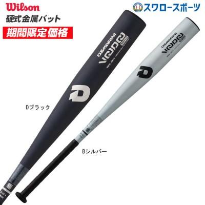 【即日出荷】 送料無料 ウィルソン 硬式バット金属 ディマリニ・ヴードゥ MP19 一般 硬式金属バット 900g WTDXJHSVM