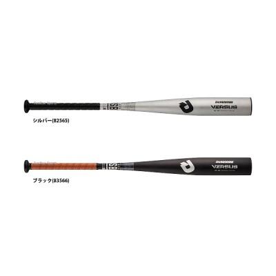 ウィルソン ディマリニ 軟式 金属 バット ヴァーサス 高校軟式野球対応モデル WTDXJRQVS 野球用品 スワロースポーツ