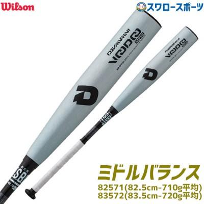 【即日出荷】 送料無料 ウィルソン 軟式 バット ディマリニ・ヴードゥ MP19 H&H 一般軟式用 金属製 WTDXJRSVM