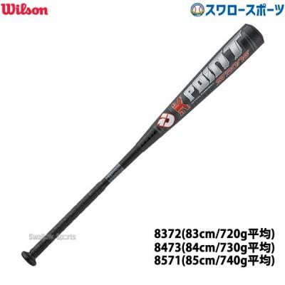 ウィルソン 軟式バット ディマリニ ケーポイント ストロング 金属 コンポジットトップバランス 一般用 WTDXJRUKS wilson