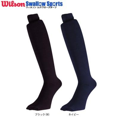 【即日出荷】 ウィルソン カラーソックス 先丸(3足組) WTAKA120 ウエア ウェア wilson ★psc 【Sale】 靴下 野球用品 スワロースポーツ