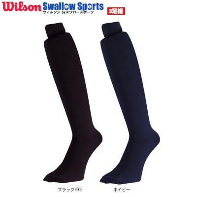 ウィルソン ジュニア用カラーソックス 先丸(3足組) WTAKJ140