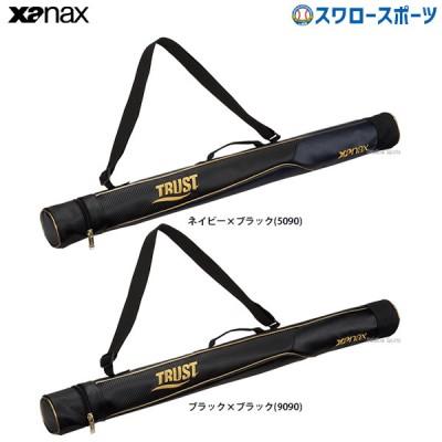 ザナックス トラスト バットケース 1本入り BA-G901