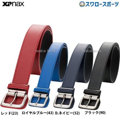 【即日出荷】 ザナックス XANAX スタンダードベルト BB41