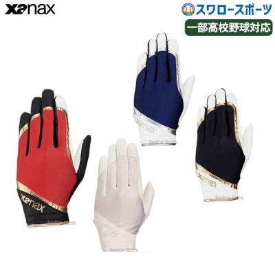 ザナックス 守備用 手袋 片手用 BBG-79H 一部高校野球対応 丸洗い可能