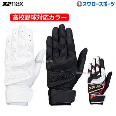 ザナックス バッティング グローブ 両手用 手袋 BBG-83