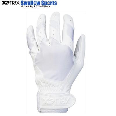 ザナックス 守備用 手袋 片手用 BBG-84H 【Sale】 野球用品 スワロースポーツ
