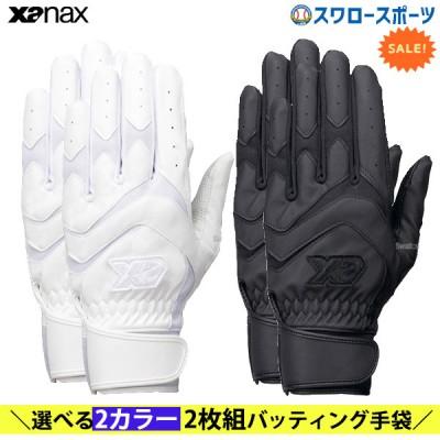 【即日出荷】 ザナックス 限定 バッティング グローブ 2双組み 両手用 手袋 BBG-85