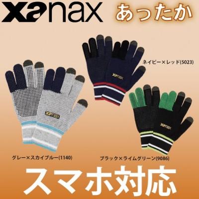 ザナックス スマホ対応 ニット手袋 両手 防寒用  BBG-86