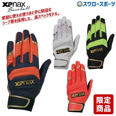 【即日出荷】 ザナックス XANAX  手袋 カラー バッティング グローブ 両手用 BBG-89 1809SS