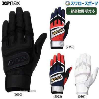 【即日出荷】 ザナックス XANAX 限定 手袋 バッティング グローブ ダブルベルト 両手用 高校野球対応 BBG-93