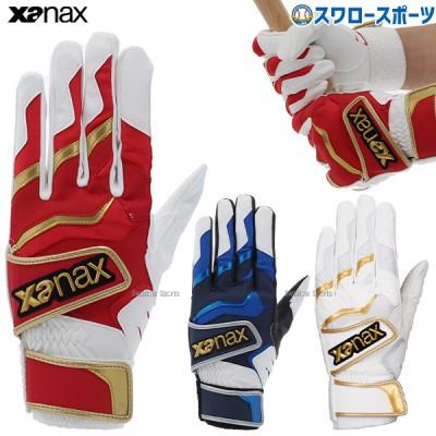 【即日出荷】 ザナックス XANAX バッティンググローブ 両手用  BBG101