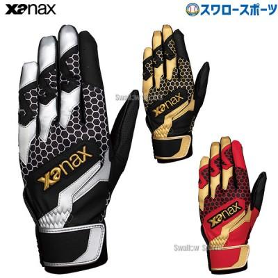 【即日出荷】 ザナックス バッティンググローブ 両手 両手用 バッティング 手袋 グローブ BBG102 XANAX メール便可