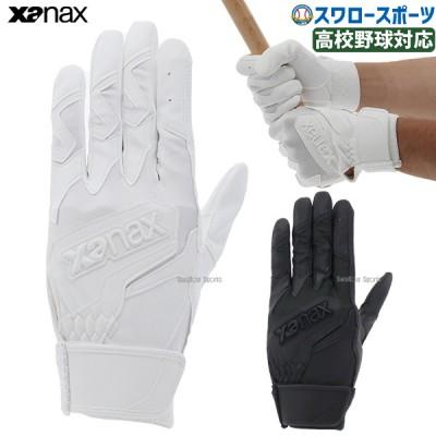 【即日出荷】 ザナックス バッティンググローブ 両手 両手用 バッティング 手袋 グローブ 高校野球 BBG102K XANAX メール便可