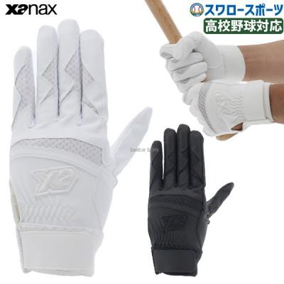 【即日出荷】 ザナックス Xanax バッティンググローブ 打撃用 手袋 両手用 ホワイト 高校野球対応 BBG500K